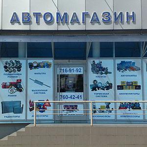 Автомагазины Перми