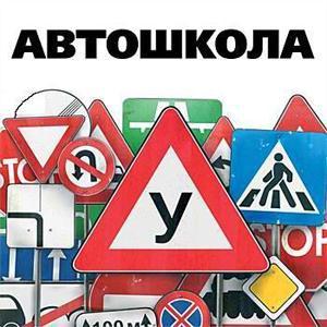 Автошколы Перми