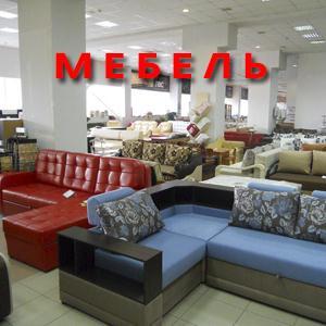 Магазины мебели Перми