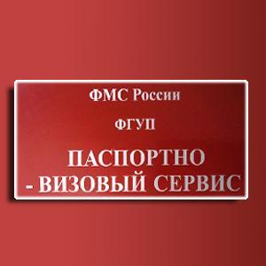 Паспортно-визовые службы Перми