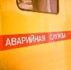 Аварийные службы в Перми