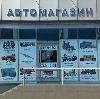 Автомагазины в Перми