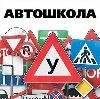 Автошколы в Перми