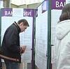 Центры занятости в Перми