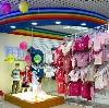 Детские магазины в Перми