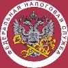 Налоговые инспекции, службы в Перми