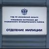 Отделения полиции в Перми