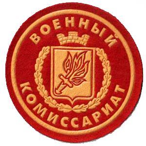 Военкоматы, комиссариаты Перми
