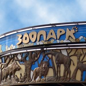 Зоопарки Перми